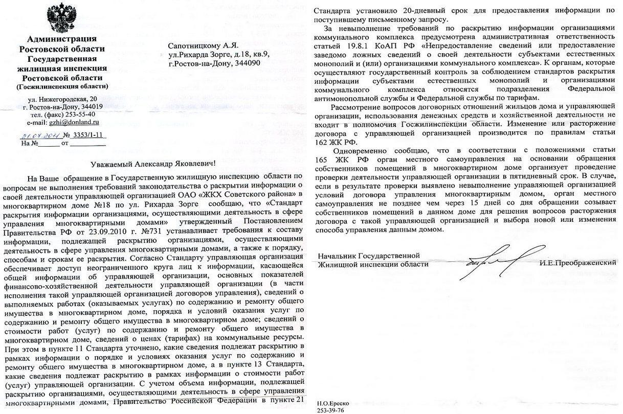письмо председателю тсж о предоставлении отчета образец