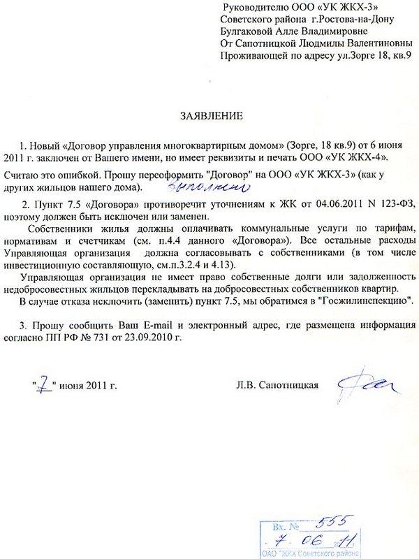 образец заявления о регистрации тсж - фото 5