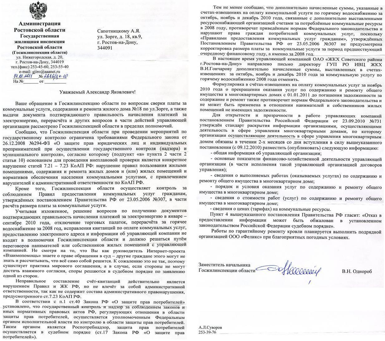 роспотребнадзор по москве бланки заявлений перечень услуг