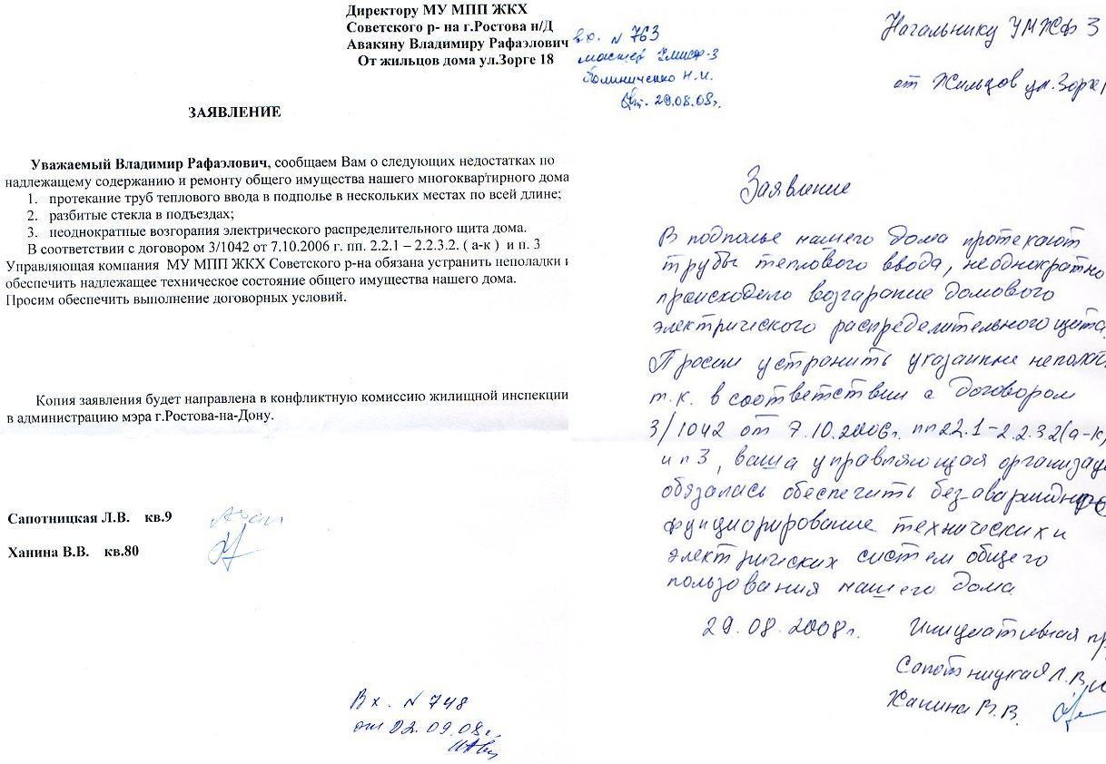 Образец искового заявления об незаконном отключении электроэнергии в квартире