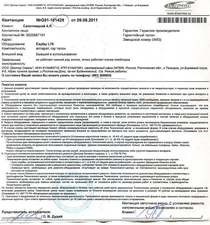 Фонбет официальный какие документы нужны для ремонта оборудовния по гарантии фриза