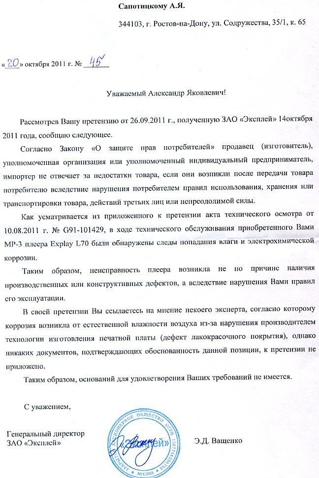 Образец протокола согласования